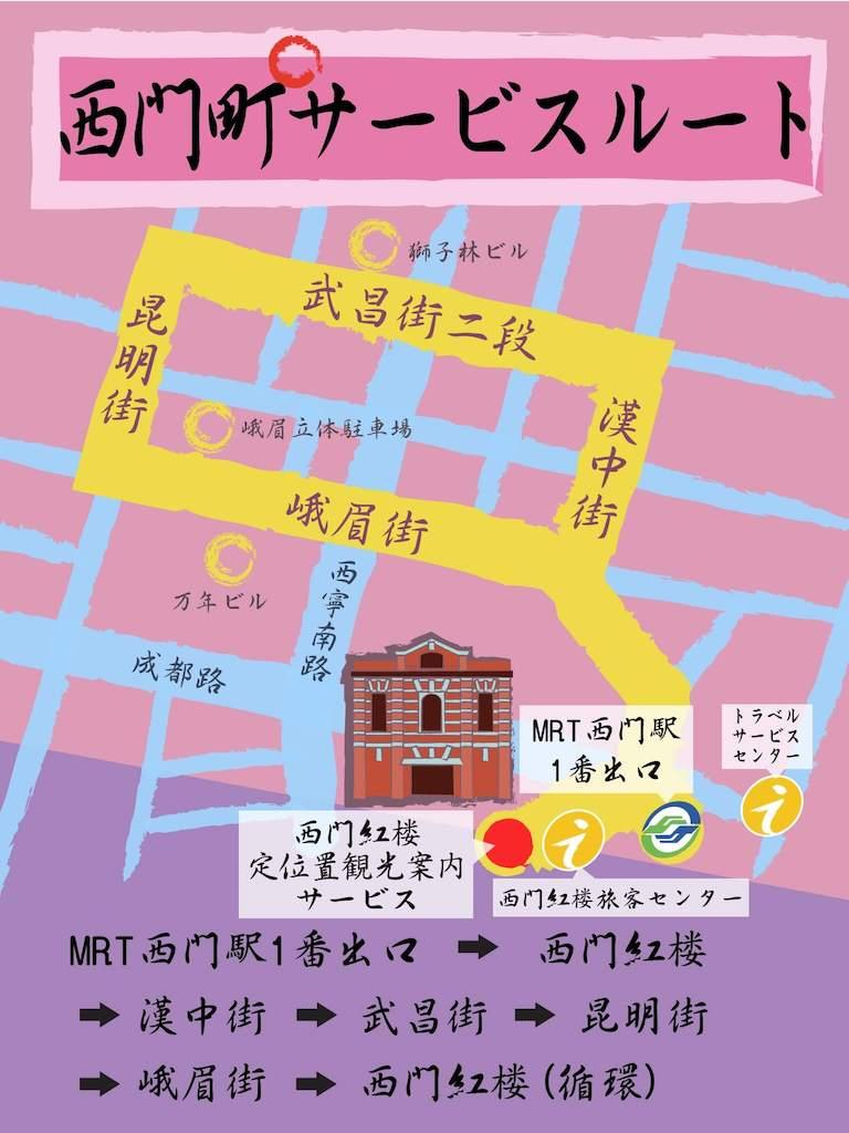 西門町ルートの地図