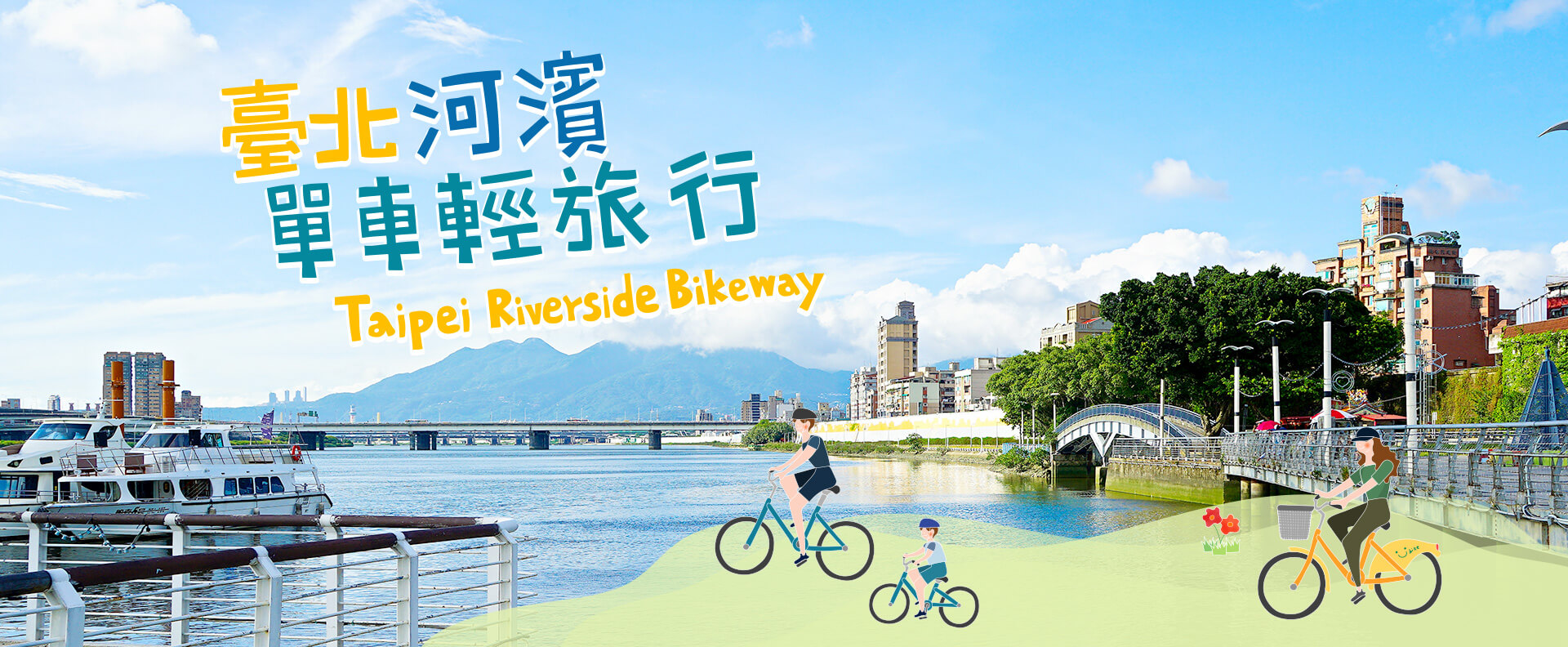 Easy Cycling Tour along Taipei's Riverside Bikeway