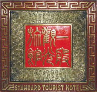 Logo for general tourist hotels