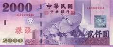 Uang kertas: NT$2,000