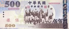 NT$500 denomination banknotes