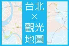 臺北觀光地圖摺頁