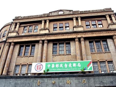 台北北門郵局(台北901支)