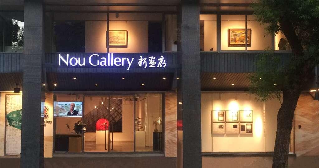 Nou Gallery新畫廊 (暫停營業)