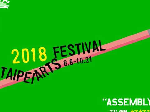 Introducing the 2018 Taipei Arts Festival