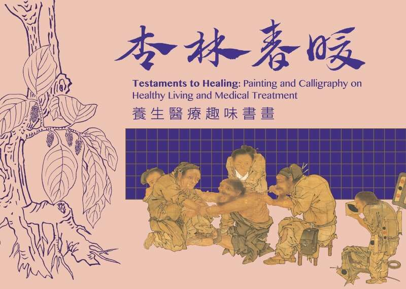 Testaments to Healing: Painting and Calligraphy on Healthy Living and Medical Treatment