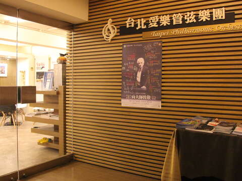 Taipei Philharmonic and Henry Mazer Music and Cultural Center
