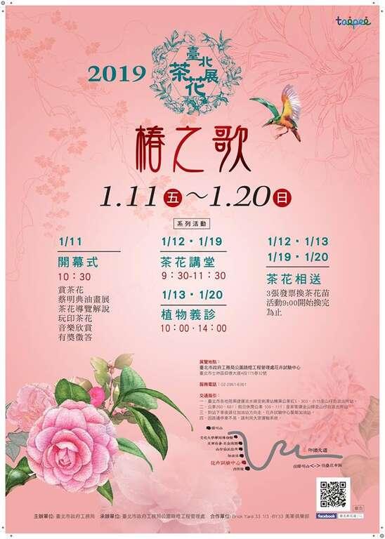 2019臺北茶花展