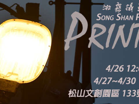 Song Shan Photography Clubthe second independent exhibition < Printemps >