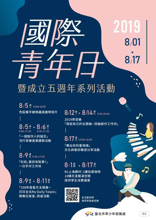 Taipei City Youth Development Office Celebrates International Youth Day