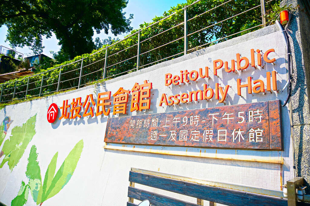 Beitou Public Assembly Hall