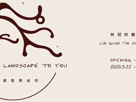 "《摺一處風景給你》林冠吟個展 ""Folding the landscape to you""  Lin Guan Yin Solo Exhibition"