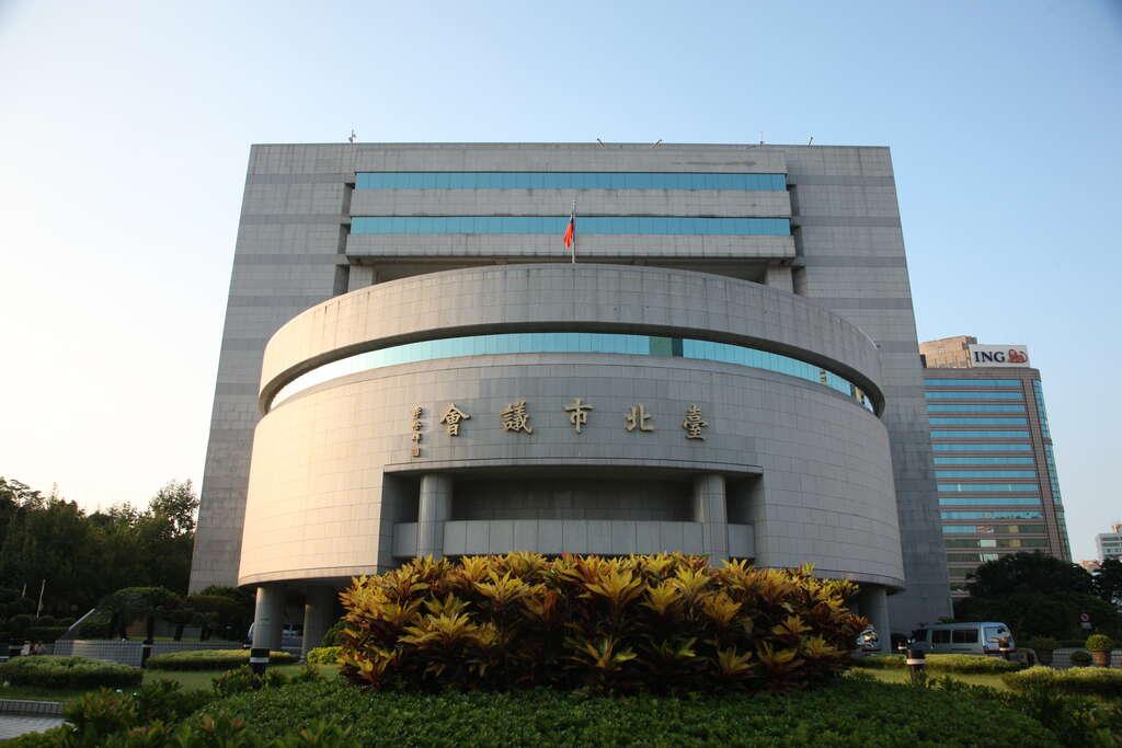 臺北市議會