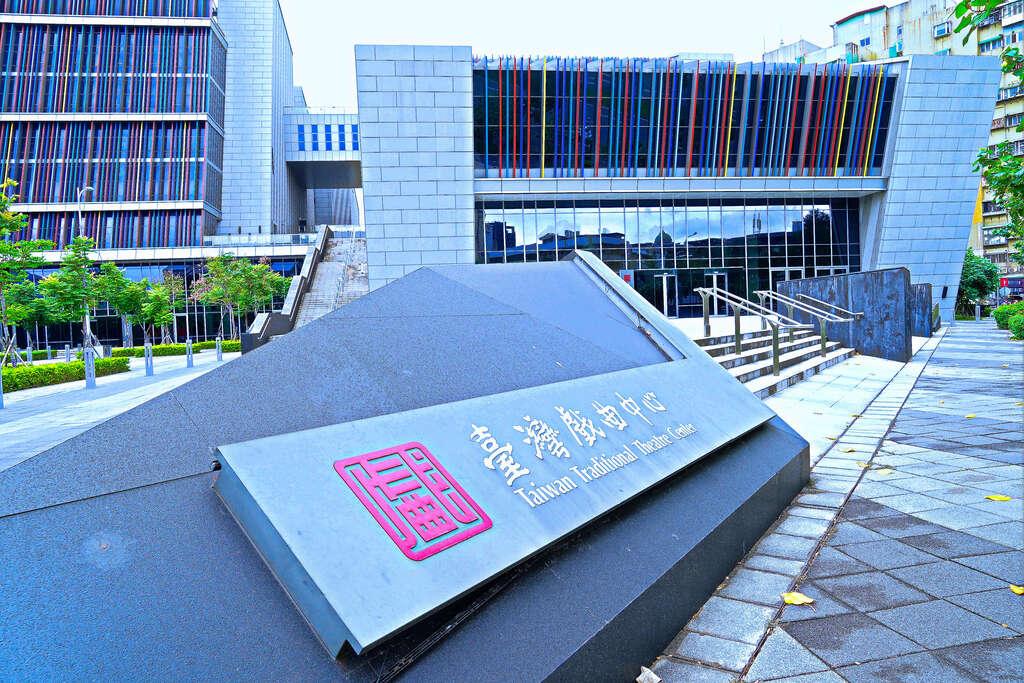 臺灣戲曲中心