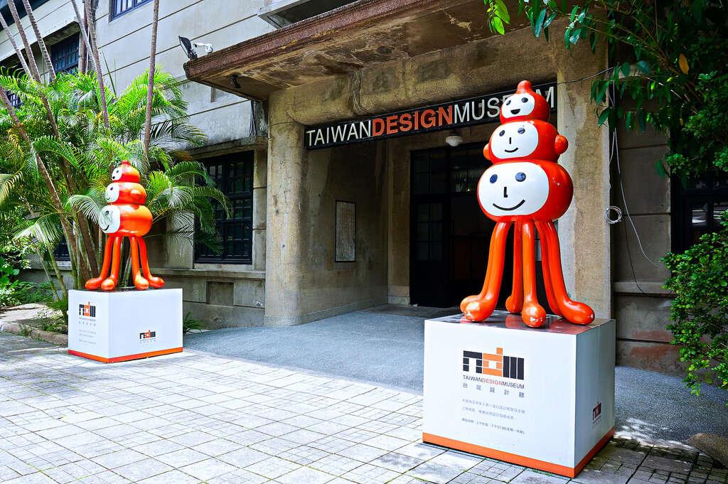 台灣設計館