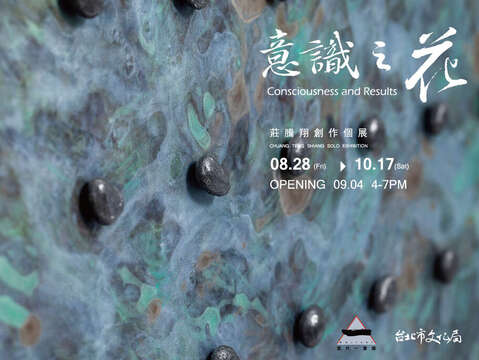 "《意識之花》莊騰翔個展 ""Consciousness and Results"" Chuang,Teng-Shiang Solo Exhibition"