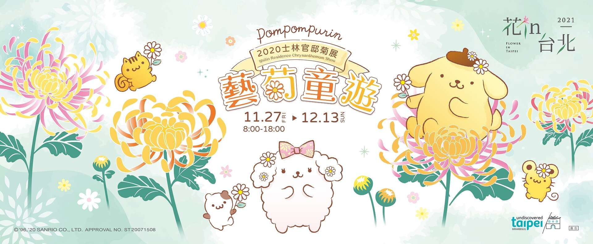 2020 Shilin Residence Chrysanthemum Show - A Journey to Childhood Through Art and Chrysanthemums