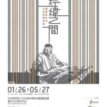 Latitudes and Longitudes--Weaving the Life Stories of Taiwanese Aborigine, Special Exhibit