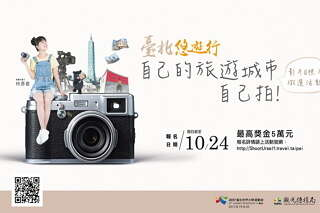 Travel in Taipei--Photography and Video Contest Kicks off