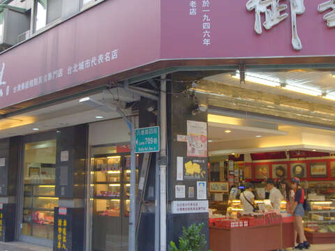 Yuhuahsin Foods Co., Ltd-Songshang Store