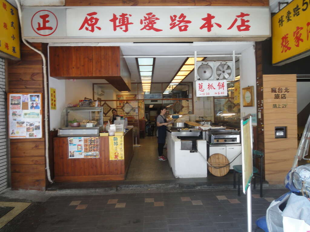 Chang Beef Noodle Shop
