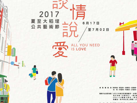 2017 Dadaocheng Summer Art Festival Arrives at URS 127