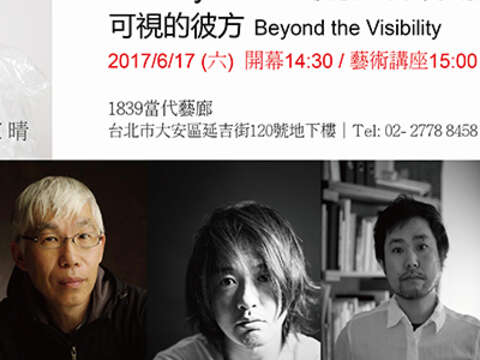 【1839CG】Beyond the Visibility by 6 Artists from Gallery Tosei