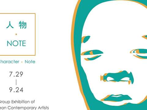 Group Exhibition of Five Contemporary Korean Artists