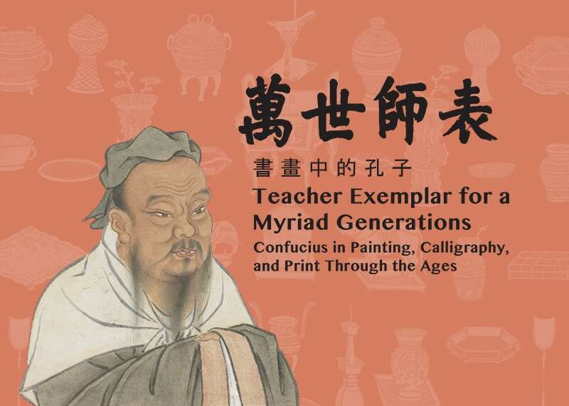 teacher and confucius Confucius: philosopher and teacher (book report biographies) [josh wilker] on amazoncom free shipping on qualifying offers a biography of the chinese teacher and sage whose teachings influenced all aspects of.