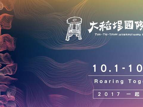 URS127 to Hold Dadaocheng Impression Exhibitions for Tua-Tiu-Tiann International Festival of Arts