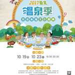 Taipei Hot Spring Season to Arrive October 19