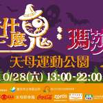 2017 Shilin International Cultural Festival to Feature Halloween Parade on October 28