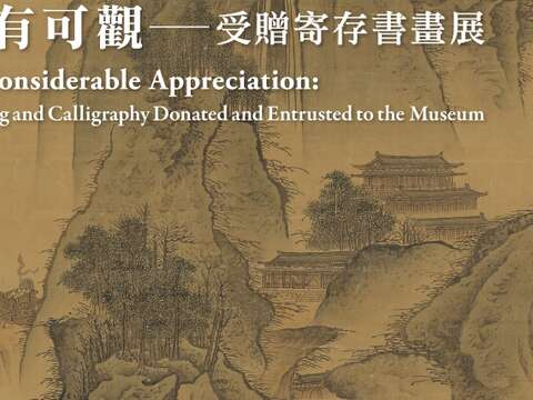 Of Considerable Appreciation:Painting and Calligraphy Donated and Entrusted to the Museum
