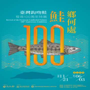 Revival of the Formosan Landlocked Salmon -100th Anniversary Exhibition