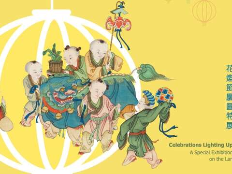 Celebrations Lighting Up the Night: A Special Exhibition of Paintings on the Lantern Festival