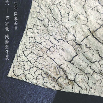 〈泥舟土痕〉梁家豪 陶藝創作展  Jia-haur Liang's Ceramic Art Exhibition