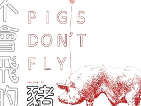 PIGS DON'T FLY – 2018 Outstanding Art Prize
