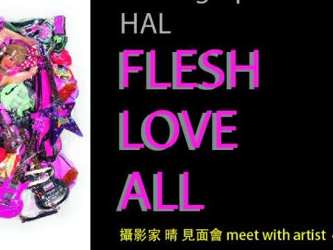 【1839CG】Flesh Love RETURNS by Photographer HAL