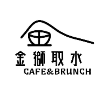金獅取水 cafe & brunch